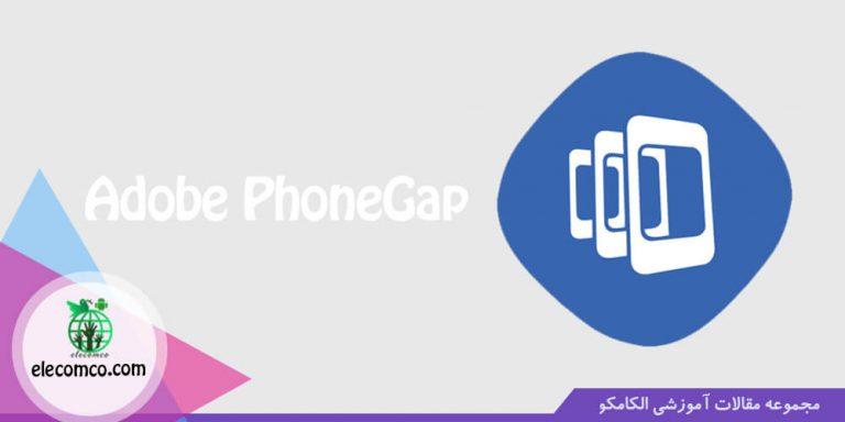 عکس محیط برنامه نویسی اندروید فون گپ (PhoneGap)- الکامکو