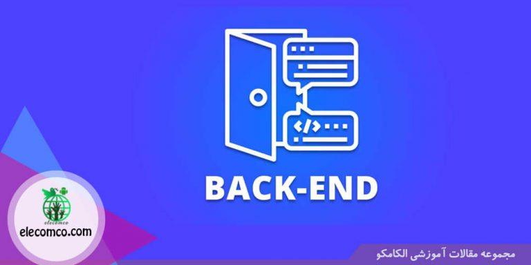 بهترین زبان های برنامه نویسی سمت سرور - زبان برنامه نویسی بک اند - برنامه نویس سرور - Back End - الکامکو
