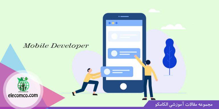 شغل توسعه دهنده اپلیکیشن موبایل یا توسعه دهنده وب سایت - سایت آموزش برنامه نویسی اندروید استودیو الکامکو
