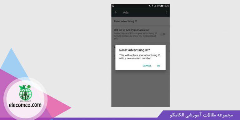 مسدود کردن تبلیغات اندروید - سایت برنامه نویسی اندروید الکامکو