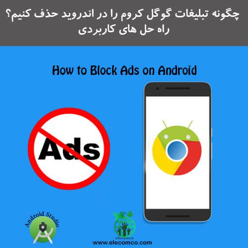 حذف تبلیغات گوگل کروم اندروید - سایت برنامه نویسی اندروید الکامکو
