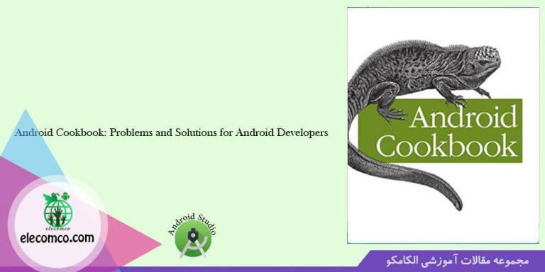 کتاب برنامه نویسی به زبان اندروید به نام Android cookbook - بهترین سایت آموزش برنامه نویسی اندروید