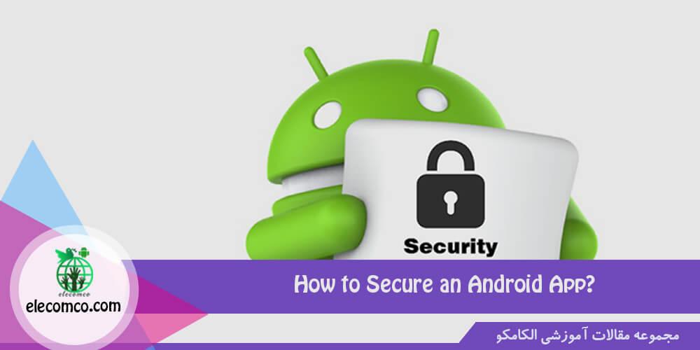 آموزش امنیت در برنامه نویسی اندروید -بررسی امنیت سیستم عامل اندروید - الکامکو