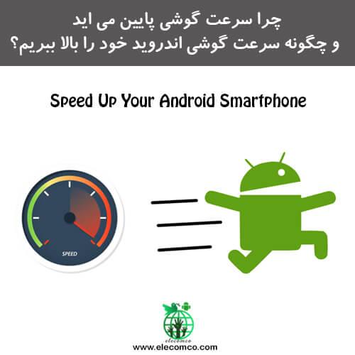 طریقه افزایش سرعت گوشی اندروید - علت سرعت پایین گوشی - سایت آموزش اندروید الکامکو