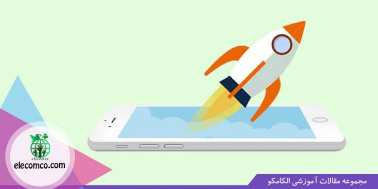 روش افزایش سرعت گوشی اندروید چیست ؟ | سایت آموزش اندروید الکامکو
