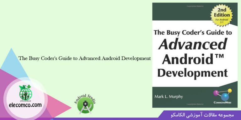 کتاب برنامه نویسی به زبان اندروید به نام Android Busy Coder - سایت آموزش برنامه نویسی اندروید الکامکو