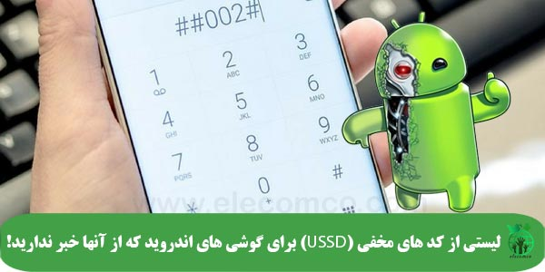 لیستی از کدهای مخفی گوشی اندروید - کد USSD - کد مخفی موبایل اندرویدی - آموزش اندروید الکامکو
