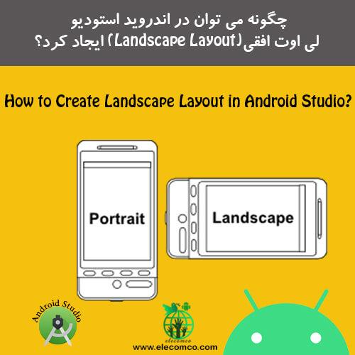 ایجاد لی اوت افقی (Landscape Layout) در اندروید استودیو - مرجع آموزش برنامه نویسی اندروید الکامکو