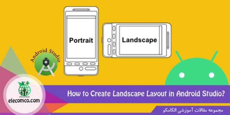 ایجاد لی اوت افقی (Landscape Layout) در اندروید استودیو - سایت آموزش برنامه نویسی اندروید الکامکو