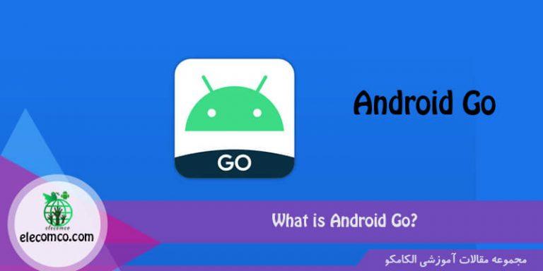 برنامه اندروید گو یعنی چه ؟ دانلود اندروید گو - گوشی اندروید گو - ؟ Android Go - اندروید نسخه گو ادیشن - سایت آموزش اندروید الکامکو