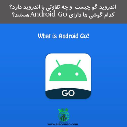سیستم عامل اندروید گو چیست ؟ Android Go - اندروید نسخه گو ادیشن - سایت آموزش اندروید الکامکو