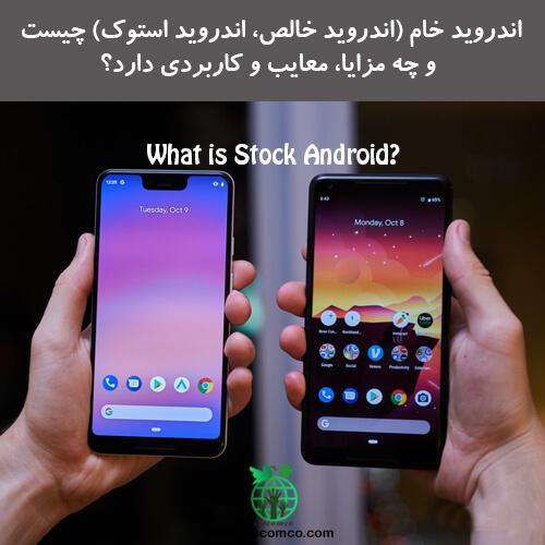 اندروید خام چیه؟ Stock Android اندروید خالص چیست؟ اندروید استوک چیست؟ مزایا و معایب و کاربرد - سایت آموزش برنامه نویسی اندروید الکامکو