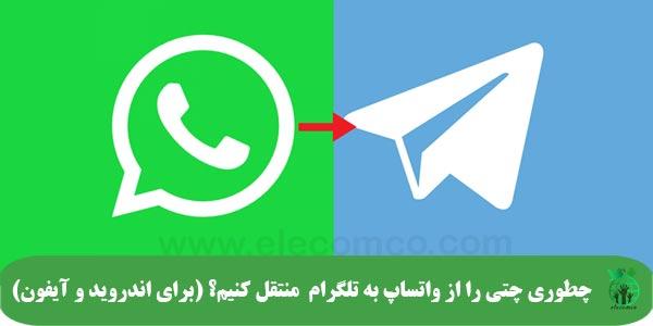 انتقال چت از واتساپ به تلگرام - انتقال واتساپ به تلگرام در اندروید و آیفون ios - سایت یادگیری اندروید الکامکو