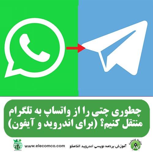 انتقال چت از واتساپ به تلگرام - انتقال واتساپ به تلگرام در اندروید و آیفون ios - سایت آموزش اندروید الکامکو