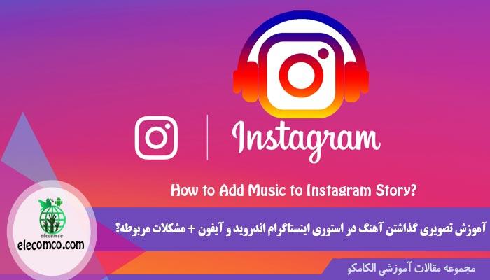 چگونه موسیقی در اینستا استوری کنیم ؟ گذاشتن آهنگ در استوری اینستاگرام فارسی - سایت آموزش اندروید الکامکو