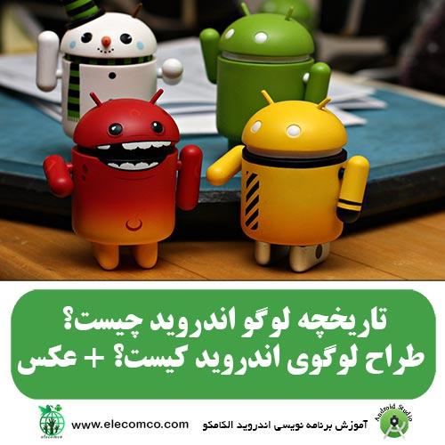 تاریخچه و طراح لوگو اندروید (Android Logo) - الکامکو