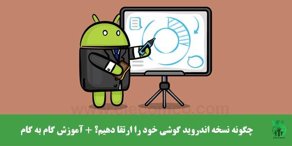 ارتقا اندروید گوشی - ارتقا دادن اندروید - ارتقا ورژن اندروید - ارتقا سیستم عامل اندروید - اندروید قابل ارتقا - android upgrade os - سایت آموزش اندروید الکامکو