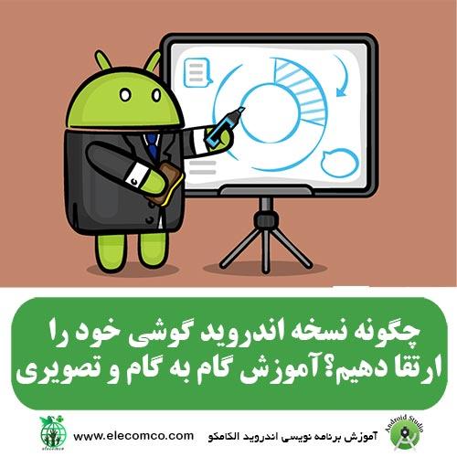 ارتقا اندروید گوشی - ارتقا دادن اندروید - ارتقا ورژن اندروید - ارتقا سیستم عامل اندروید - اندروید قابل ارتقا - android upgrade os - سایت آموزش android الکامکو