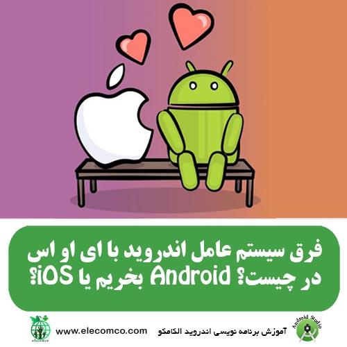 تفاوت بین اندروید و آی او اس - فرق Android و ios - سایت آموزش برنامه نویسی موبایل الکامکو