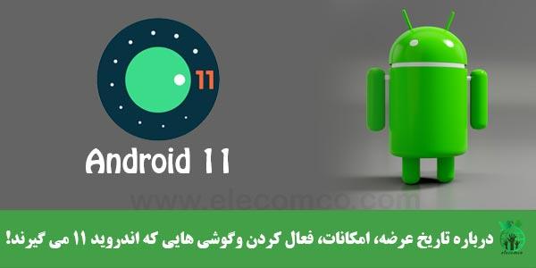 عکس اندروید 11 گوشی - آپدیت اندروید 11 - مشخصات اندروید 11 - ویژگی اندروید 11 - قابلیت اندروید 11 - تاریخ عرضه Android 11 - الکامکو