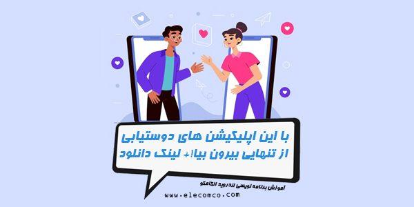 اپلیکیشن های دوستیابی - شبکه اجتماعی دوست یابی - شبکه اجتماعی دوستیابی - شبکه های اجتماعی دوست یابی - نرم افزار دوست یابی - نرم افزار دوستیابی - نرم افزار های دوست یابی - نرم افزارهای دوست یابی - سایت آموزش اندروید الکامکو