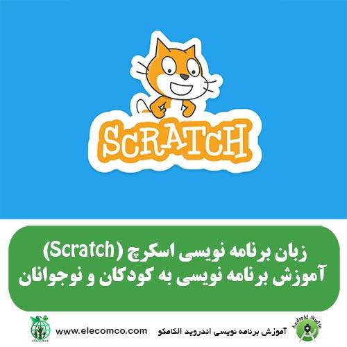 آموزش برنامه نویسی کودکان - زبان برنامه نویسی اسکرچ - برنامه اسکرچ - نرم افزار اسکرچ - دانلود Scratch