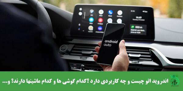 دانلود نرم افزار اندروید اتو - دانلود اپلیکیشن اندروید اتو - دستیار هوشمند رانندگی اندروید - Android Auto