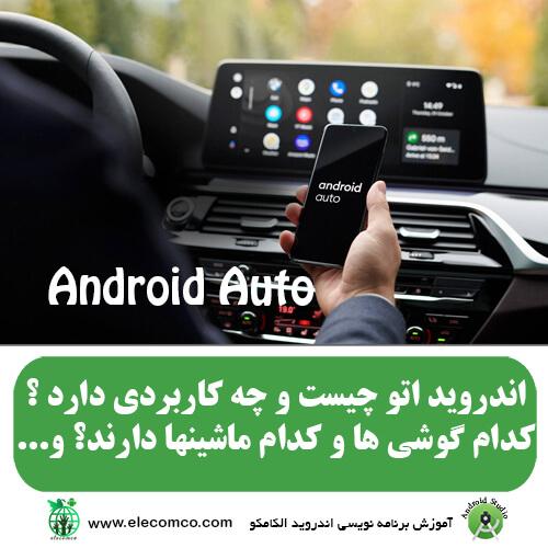 دستیار هوشمند رانندگی اندروید - اپلیکیشن اندروید اتو - برنامه نویسی اندروید الکامکو