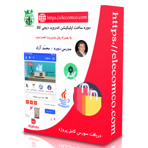 آموزش ساخت اپلیکیشن فروشگاهی اندروید دیجی کالا Digikala - سورس دیجی کالا php - الکامکو