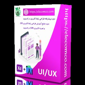 آموزش طراحی رابط کاربری (طراحی UI اندروید) و آموزش طراحی تجربه کاربری (طراحی UX اندروید) - آموزش برنامه نویسی اندروید الکامکو