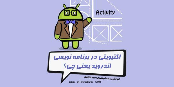فعالیت در اندروید استودیو - ایجاد اکتیویتی در اندروید استودیو - activity در برنامه نویسی اندروید - آموزش برنامه نویسی اندروید الکامکو