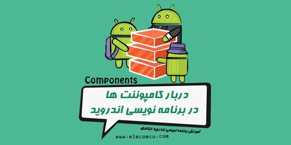 کامپوننت در برنامه نویسی اندروید چیست - انواع کامپوننت های اندروید - component ها در اندروید - آموزش برنامه نویسی اندروید الکامکو
