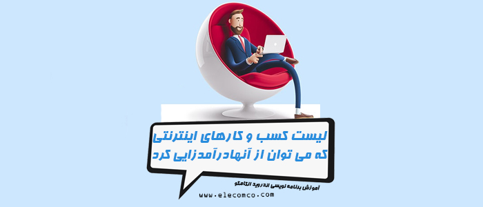 لیست انواع کسب و کار های اینترنتی - کسب و کارهای آنلاین - آموزش برنامه نویسی اندروید الکامکو